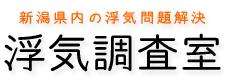 新潟県内の浮気問題解決・浮気調査室