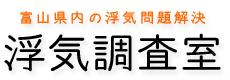 富山県内の浮気問題解決。浮気調査室