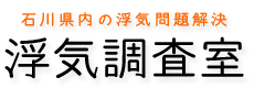 石川県内の浮気問題解決。浮気調査室