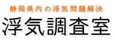 静岡県内の浮気問題解決・浮気調査室