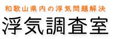 和歌山県内の浮気問題解決。浮気調査室