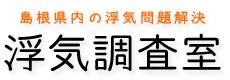 島根県内の浮気問題解決・浮気調査室