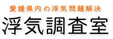 愛媛県内の浮気問題解決。浮気調査室