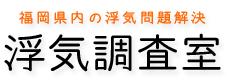 福岡県内の浮気問題解決・浮気調査室