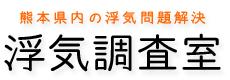 熊本県内の浮気問題解決。浮気調査室