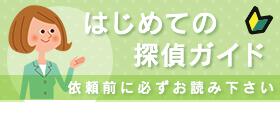 群馬はじめての探偵ガイド(浮気調査)