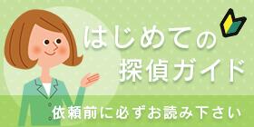 はじめての探偵ガイド(浮気調査)