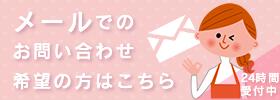 福島浮気24時間無料相談メール