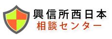 興信所西日本相談センター