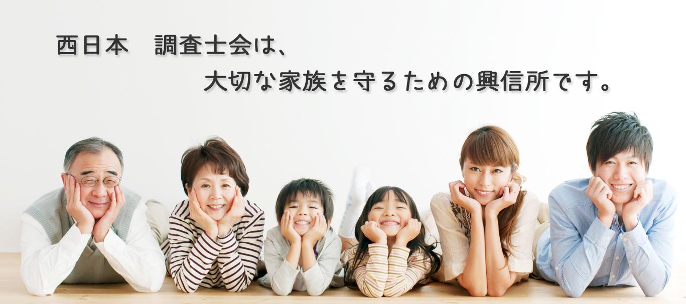 西日本調査士会は、大切な家族を守るための興信所です。