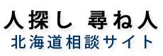 人探し・尋ね人北海道相談サイト