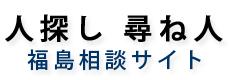 人探し・尋ね人福島相談サイト