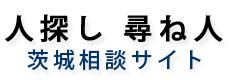 人探し尋ね人茨城相談サイト