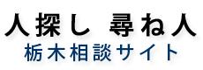 人探し・尋ね人栃木相談サイト