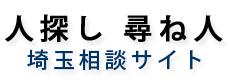 人探し・尋ね人埼玉相談サイト