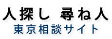 人探し尋ね人東京相談サイト