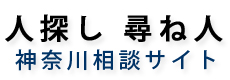 人探し・尋ね人神奈川相談サイト