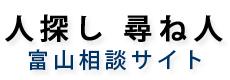 人探し・尋ね人富山相談サイト