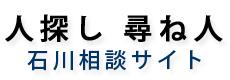 人探し・尋ね人石川相談サイト
