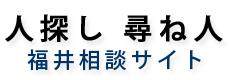 人探し尋ね人福井相談サイト