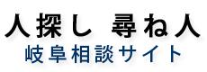 人探し尋ね人岐阜相談サイト