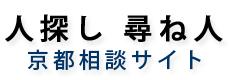 人探し・尋ね人京都相談サイト