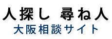 人探し・尋ね人大阪相談サイト