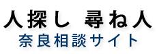 人探し尋ね人奈良相談サイト