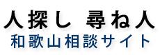 人探し尋ね人和歌山相談サイト