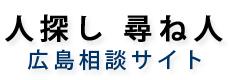 人探し・尋ね人広島相談サイト
