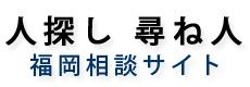 人探し・尋ね人福岡相談サイト