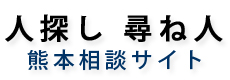 人探し・尋ね人熊本相談サイト
