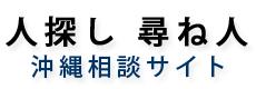 人探し・尋ね人沖縄相談サイト